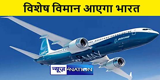आज भारत में आएगा विशेष विमान, पीएम, राष्ट्रपति और उपराष्ट्रपति कर सकेंगे यात्रा