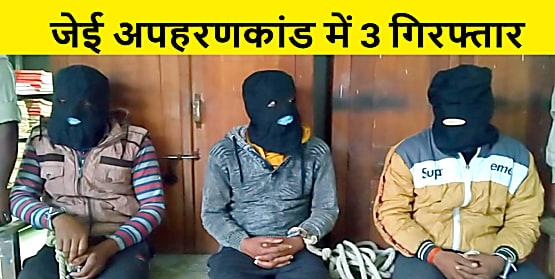 इंजीनियर अपहरण कांड में 3 और अपराधियों को पुलिस ने किया गिरफ्तार, फिरौती में लिए पांच लाख कैश बरामद