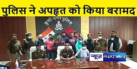 कुशीनगर : ट्यूशन जाने के दौरान बदमाशों ने किया छात्र का अपहरण, 48 घंटे के भीतर पुलिस ने किया बरामद
