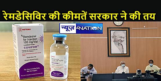 BIHAR : निजी अस्पतालों पर नकेल : बिहार सरकार ने तय की रेमडेसिविर की दरें, जानिए किस कम्पनी की दरें कितनी हैं