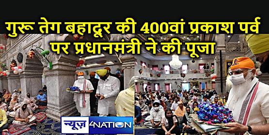 BREAKING NEWS :  गुरु तेग बहादुर के 400वें प्रकाश पर्व पर पूजा करने पहुंचे पीएम मोदी, साथ में नहीं थी कोई सिक्योरिटी