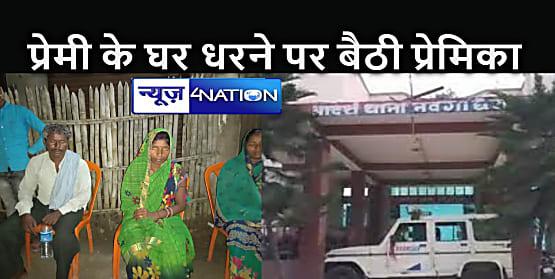 BIHAR NEWS : प्रेमी के घर धरने पर बैठी प्रेमिका सहित उसके परिवार वाले, घर में ताला मार कर भाग गए लड़के वाले