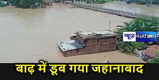 बाढ़ के पानी में डूबे जहानाबाद के अधिकांश मोहल्ले, जाने बचाने के लिए घर छोड़ने को मजबूर हो रहे लोग