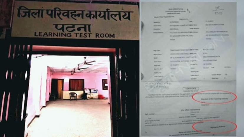 पटना डीटीओ ऑफिस फर्जीवाड़ा, एक्शन लेने से पटना पुलिस को किसने बांधे हाथ?