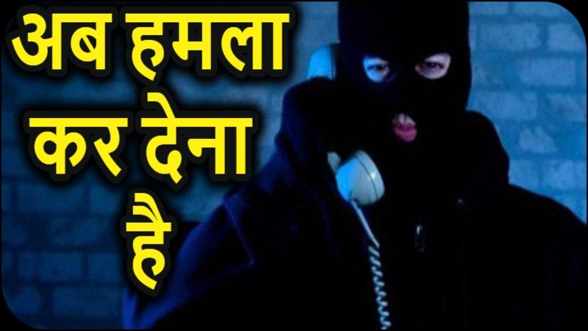 पाकिस्तान से आए एक कॉल ने पुलिस महकमे में मचाई खलबली, फोन पर कहा- अब हमला कर देना है