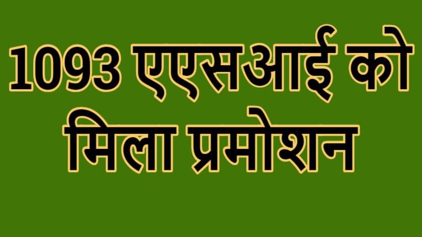 बिहार पुलिस कर्मियों के लिए खुशखबरी, 1093 एएसआई को मिला प्रमोशन