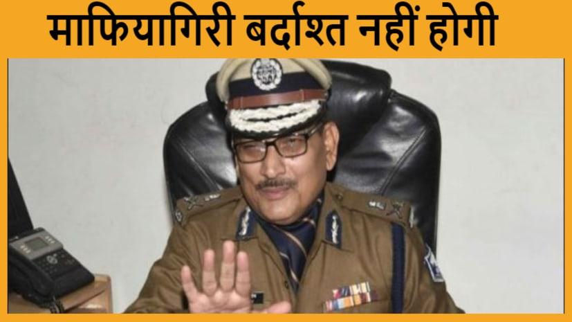 DGP ने बिहार के थानेदारों को चेताया, कहा-माफियागिरी करोगे तो नाप दूंगा