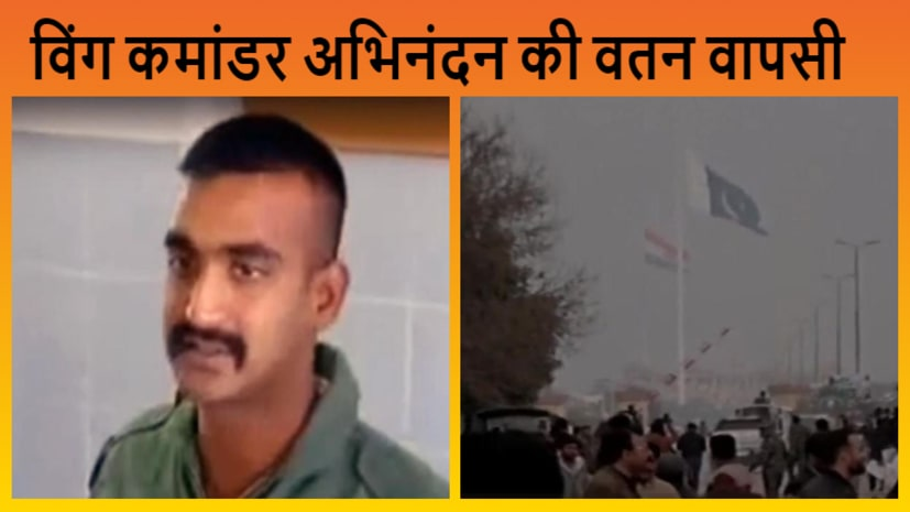 भारतीय विंग कमांडर अभिनंदन की वतन वापसी, देश में जश्न का माहौल