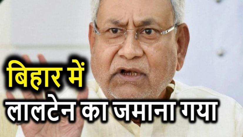 सीएम नीतीश का राजद पर तंज, कहा- अब बिहार में लालटेन की क्या जरूरत ?