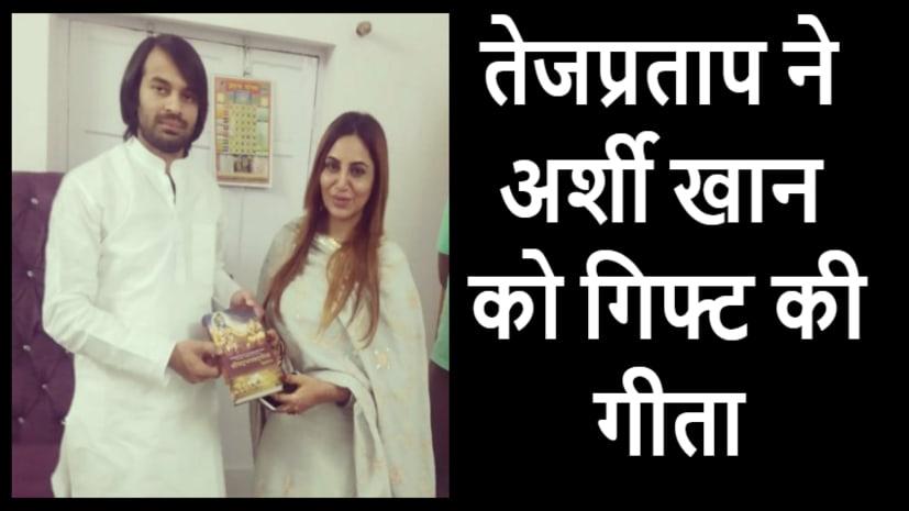 चुनावी मौसम में तेजप्रताप अर्शी खान की मुलाकात, सियासी हलकों में चर्चा तेज