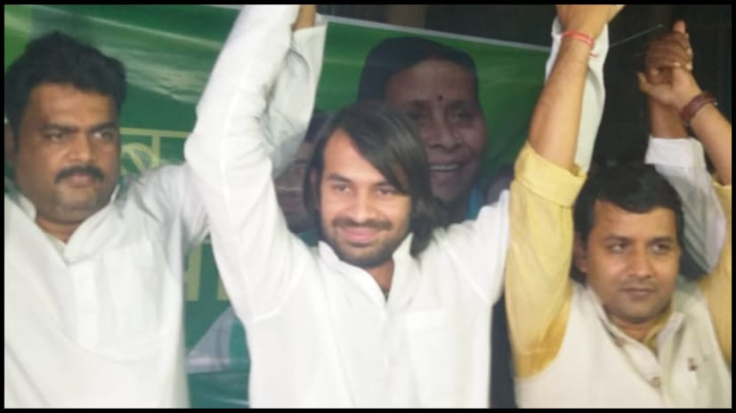 राजद के खिलाफ 'लालू राबड़ी मोर्चा' बिहार में 20 सीटों पर लड़ेगा चुनाव, तेजप्रताप ने पटना में किया ऐलान