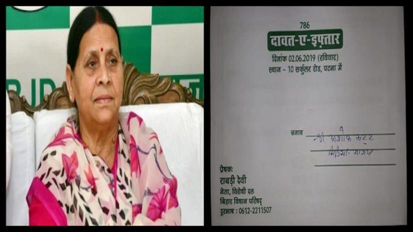 राबड़ी देवी ने बीजेपी नेताओं को भेजा दावत-ए-इफ्तार का निमंत्रण, सभी नेताओं को अलग-अलग भेजा कार्ड