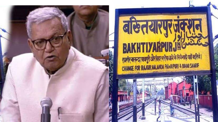 गिरिराज सिंह के बाद अब एक और बीजेपी सांसद ने की मांग, बख्तियारपुर स्टेशन का बदला जाए नाम