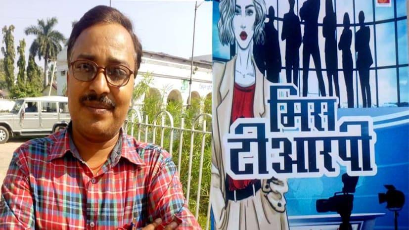 मीडिया की कहानी : पाठकों को हंसाती, गुदगुदाती और सच्चाई बयां करती है अवनींद्र झा की मिस टीआरपी