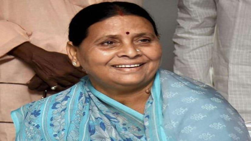 बिहार को कम राशि मिलने पर राबड़ी देवी ने कसा तंज, बोलीं- बातें डबल इंजन की लेकिन यहां कोई इनको घिसा-पिटा चक्का भी नहीं दे रहा