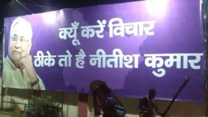 JDU का नया ठेठ बिहारी नारा- 'क्यों करें विचार... ठीके तो है नीतीश कुमार'........