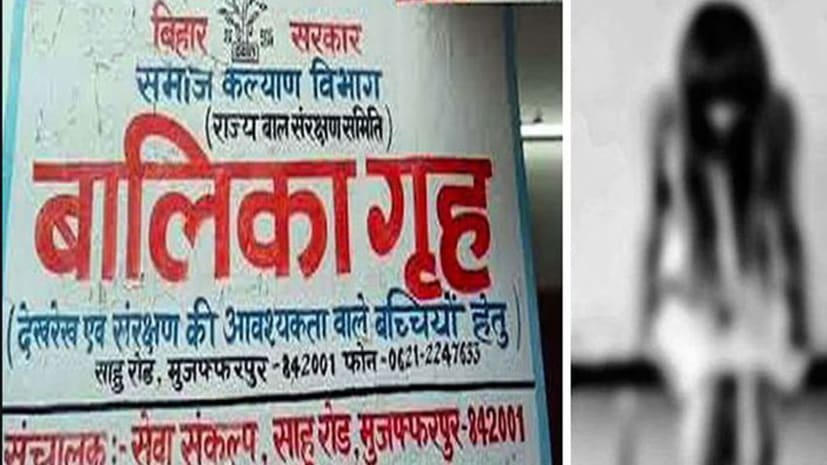 मुजफ्फरपुर शेल्टर होम मामला : 14 नवंबर को आरोपियों को सुनाएगी सजा, साकेत कोर्ट ने फैसले को रखा सुरक्षित