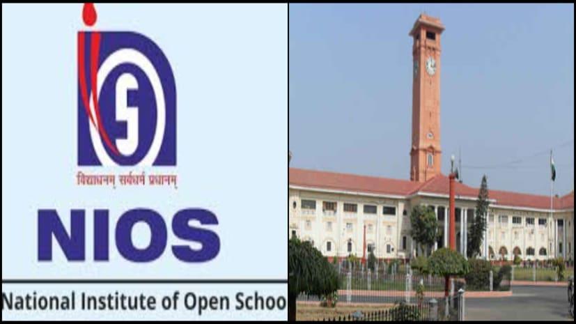बिहार सरकार का बड़ा आदेश,राष्ट्रीय मुक्त विद्यालयों की मैट्रिक-इंटर की डिग्री भी नियुक्तियों में होंगे मान्य