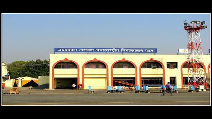 पटना एयरपोर्ट पर पार्किंग शुल्क में बड़ा बदलाव,पार्किंग ट्रायल हो गया शुरू