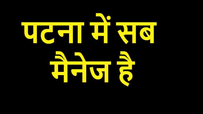 पटना स्टेशन पर जहर बनाकर पूरे शहर में किया जाता है सप्लाई, गैंग ने सब कर लिया है मैनेज, छापेमारी सिर्फ दिखावा