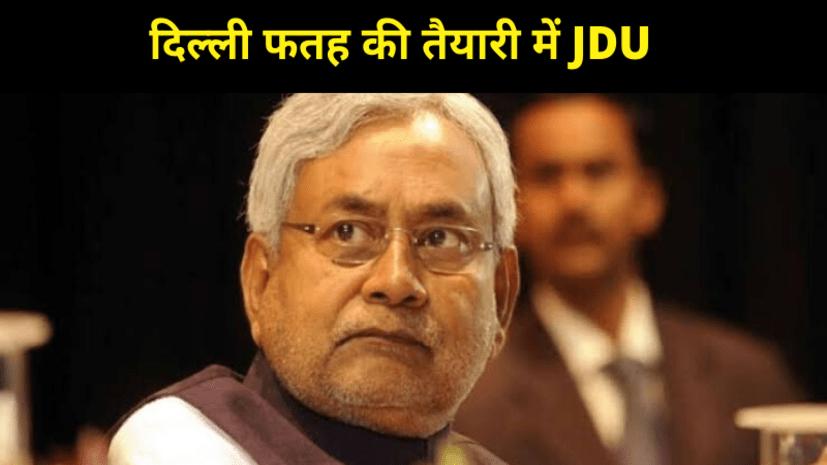 सीएम नीतीश के चेहरे के सहारे दिल्ली फतह की तैयारी करेगा JDU, सब कुछ हो गया है सेट