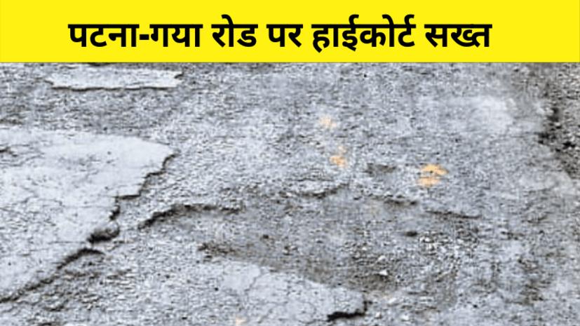 हाईकोर्ट का आदेश पटना-गया सड़क की मरम्मत के काम को 15 जुलाई तक करें पूरा, तीन जिला के डीएम ने पेश की रिपोर्ट