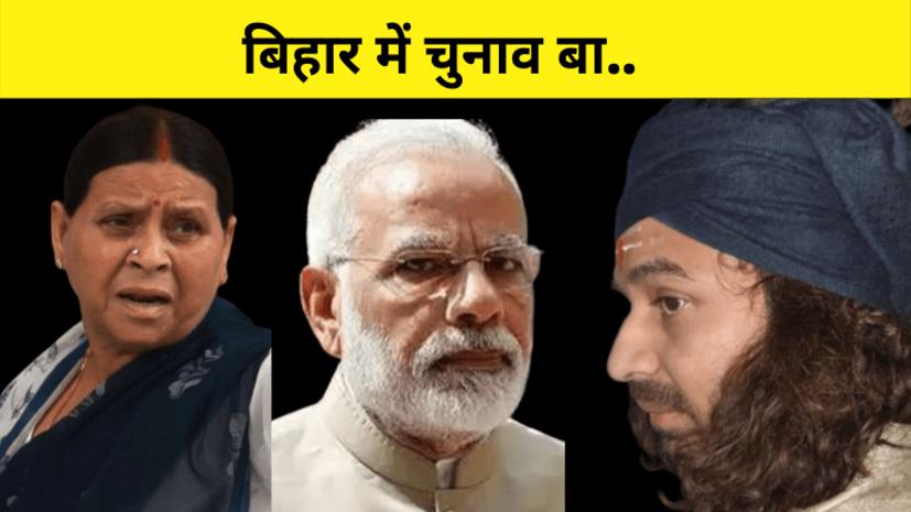 पीएम मोदी के भोजपुरी वाले ट्वीट पर बिहार में घमासान, तेजप्रताप ने कहा -बिहार में चुनाव बा...