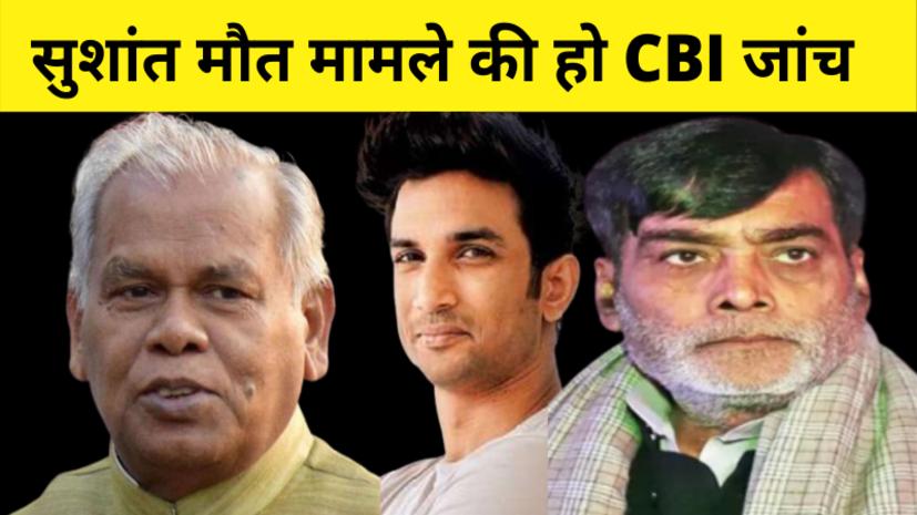 रामकृपाल यादव ने कहा -सुशांत की मौत की मिस्ट्री की हो CBI जांच तो मांझी का दावा पोस्टमार्टम रिपोर्ट खोल सकता है सब राज