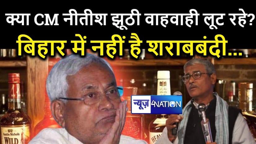 क्या CM नीतीश झूठी वाहवाही लूट रहे? बिहार में नहीं है शराबबंदी... आंकड़े चीख-चीख कर दे रहे गवाही,पढ़ें एक्सक्लूसिव रिपोर्ट