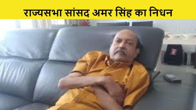 राज्यसभा सांसद अमर सिंह का निधन, राजनीतिक गलियारों में शोक की लहर