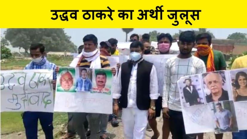 महाराष्ट्र सरकार के रवैये पर सुशांत के प्रशंसकों का फूटा गुस्सा, उद्धव ठाकरे का निकला अर्थी जुलूस