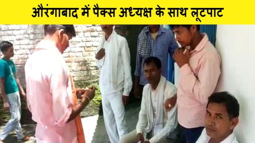 पैक्स अध्यक्ष को बदमाशों ने पहले जमकर पीटा फिर लूटे दो लाख रुपये और सोने की चेन