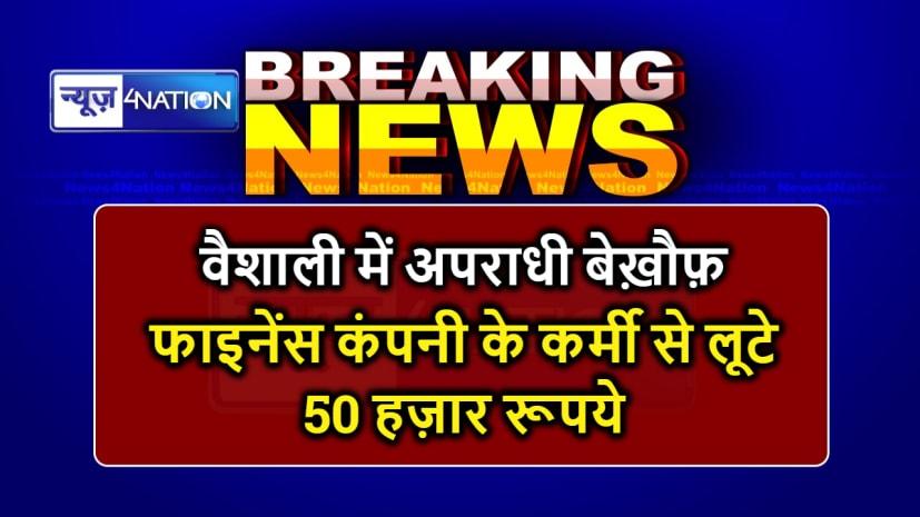 वैशाली में अपराधी बेख़ौफ़, भारत फाइनेंस कंपनी के कर्मी के लूटे 50 हज़ार रूपये