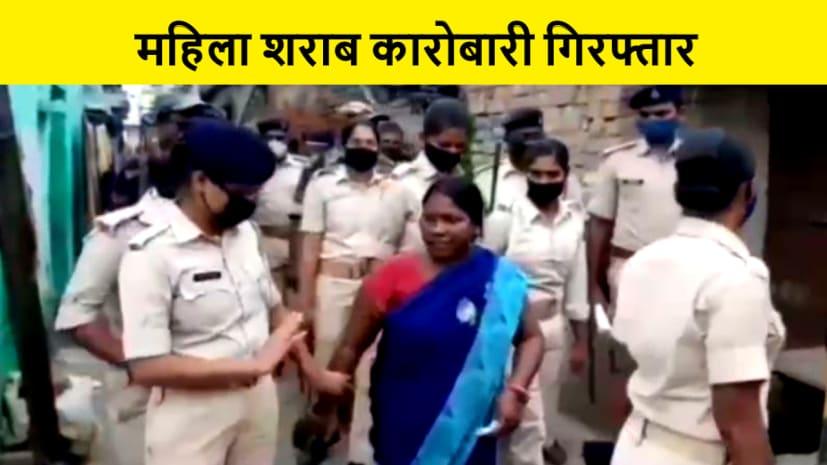 भागलपुर में उत्पाद विभाग की टीम ने की छापेमारी, एक सौ लीटर शराब के साथ महिला को किया गिरफ्तार