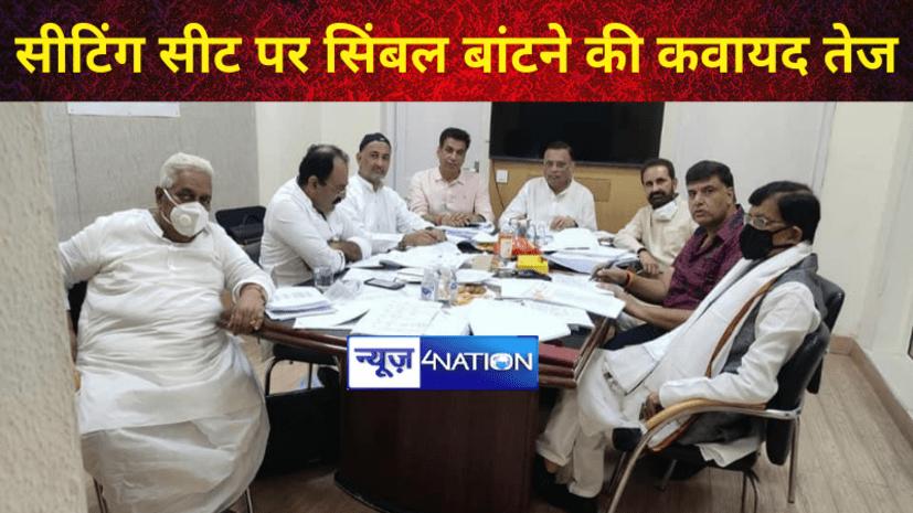 RJD को जवाब देने के मूड में कांग्रेस, सीटिंग सीट पर सिंबल देने की कवायद तेज, दिल्ली मंथन में हुआ फैसला