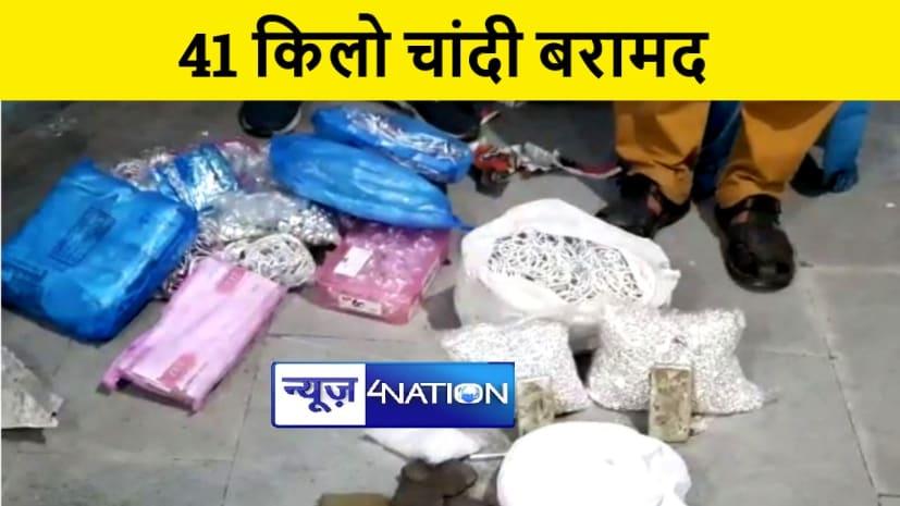 कैमूर में वाहन जांच के दौरान 41 किलो चाँदी बरामद, जांच में जुटी पुलिस