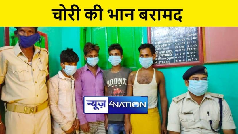 पटना से चोरी गयी पिकअप जमुई से बरामद, पुलिस ने चार को किया गिरफ्तार