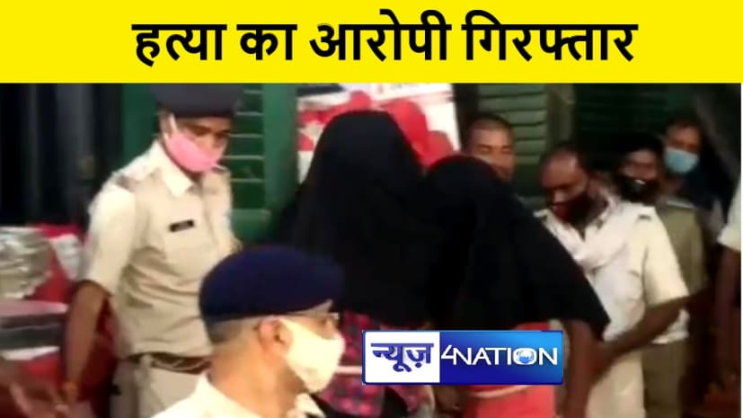 भागलपुर में हत्या का आरोपी गिरफ्तार, थाने के निजी चालक की हत्या का आरोप