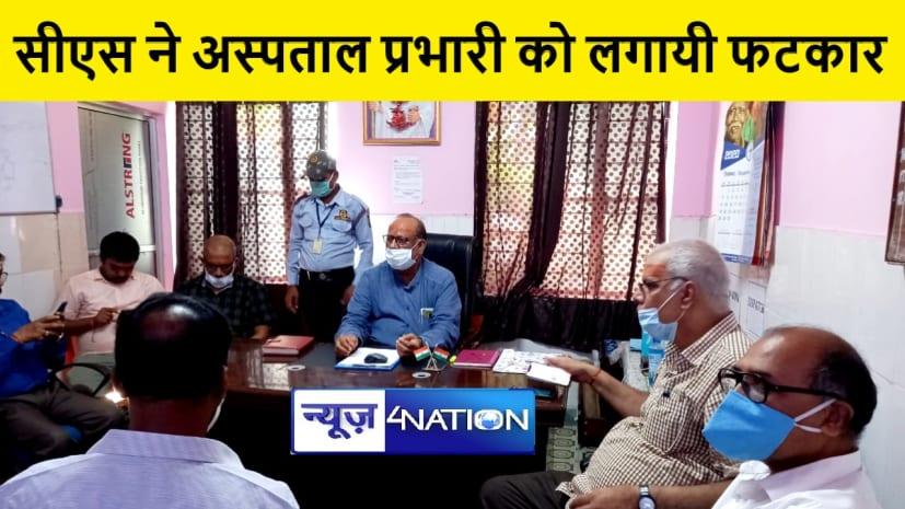 मोतिहारी : सीएस ने अस्पताल प्रभारी को लगायी फटकार, 24 घंटे में टूटे भवन का रिपोर्ट देने का निर्देश