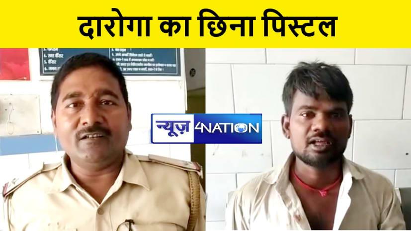 औरंगाबाद में ग्रामीणों ने छिना दारोगा की पिस्टल, आरोपी गिरफ्तार