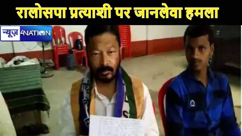 रालोसपा प्रत्याशी रमेश कुशवाहा पर जानलेवा हमला, बाइक सवारों ने चलाई गोली