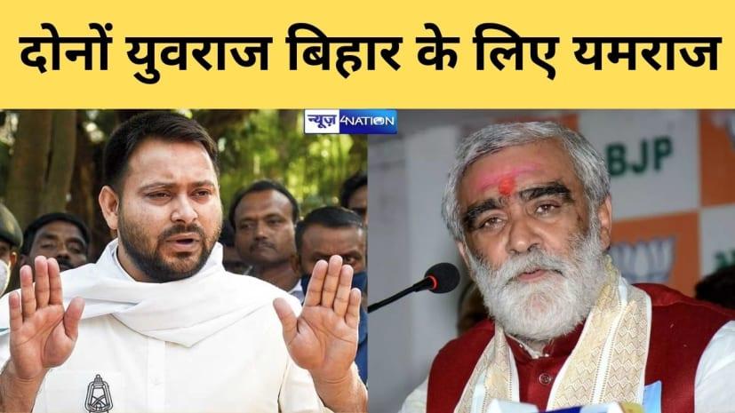 अश्विनी चौबे के बिगड़े बोल, तेजस्वी को बताया 'यमराज',कहा- दोनों युवराज बिहार के लिए यमराज बन कर बैठे हैं..