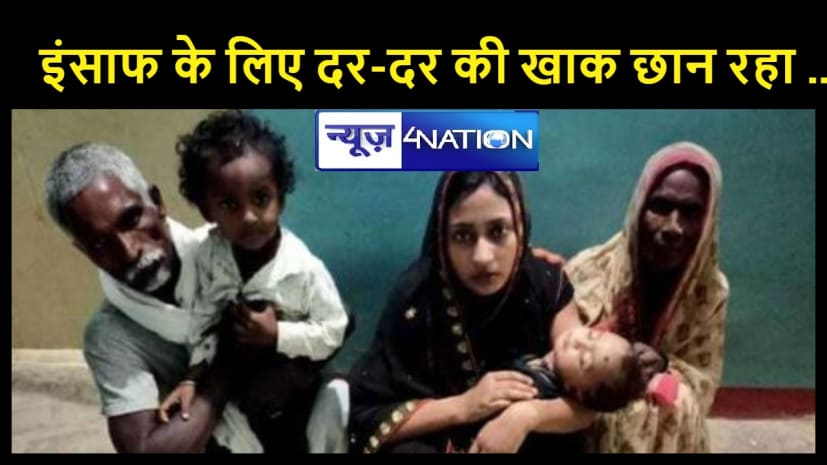 दाने-दाने को मोहताज  परिवार इंसाफ के लिए दर-दर की खाक छान रहा ... अपराधियों ने गोली मारकर की थी हत्या.. क्या है पूरा मामला