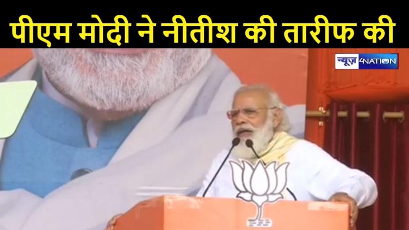 पीएम मोदी ने नीतीश की तारीफ में कसीदे पढ़ते हुए चिराग पासवान और तेजस्वी यादव को लिया निशाने पर, कहा- परिवारवाद को आबाद करने वाले लोग कभी जनता का भला नहीं कर सकते हैं