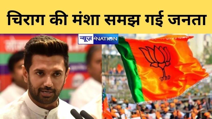 चिराग कैसे बनवायेंगे BJP की सरकार? पहले फेज में हुए चुनाव में LJP की स्थिति 'वोटकटवा' वाली ही रही! अब दूसरे फेज में मारेंगे मैदान...