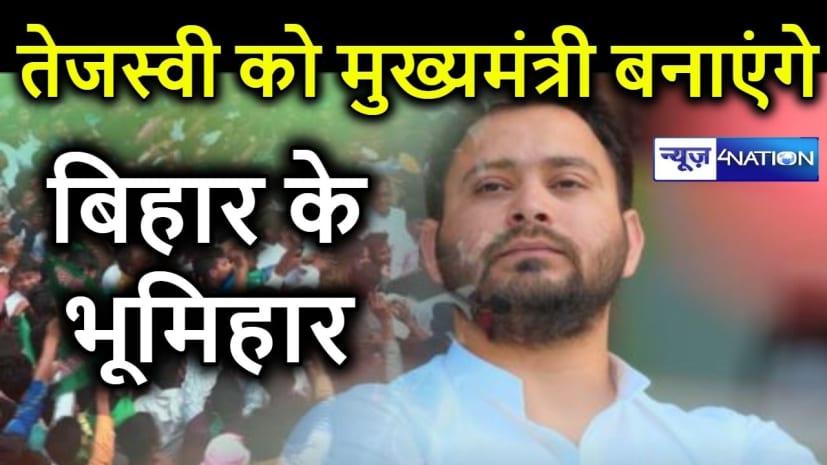 कांग्रेस नेता विजय शर्मा का ऐलान, बिहार के भूमिहारों ने ठाना है तेजस्वी को मुख्यमंत्री बनाना है