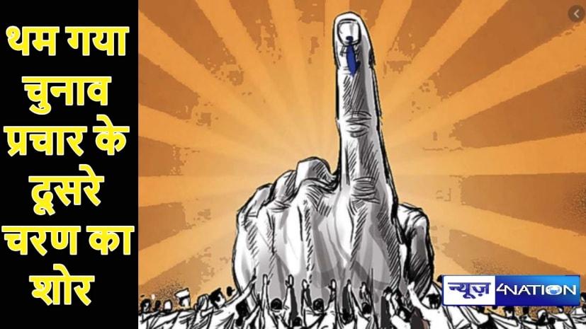 बिहार में थम गया चुनाव प्रचार के दूसरे चरण का शोर , 3 नवम्बर को होगा मतदान