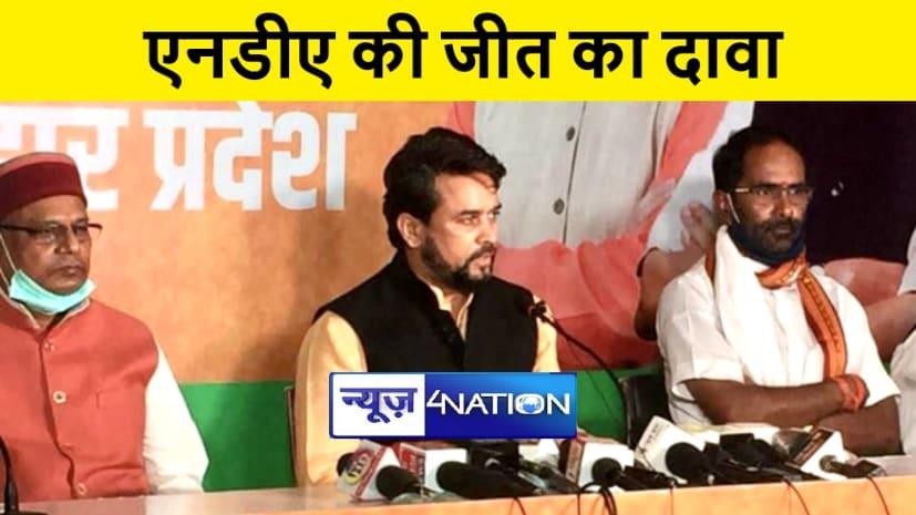 बिहार की जनता का भरोसा प्रधानमंत्री नरेंद्र मोदी के साथ है- अनुराग ठाकुर