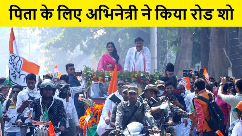 पिता के लिए फिल्म अभिनेत्री नेहा शर्मा ने किया रोड शो, लोगों से की वोट देने की अपील