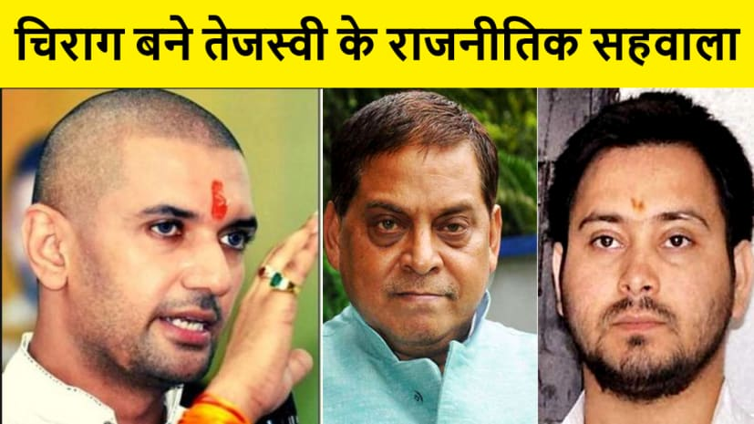 चिराग पासवान 420 के आरोपी तेजस्वी यादव के बन गए हैं राजनीतिक 'सहवाला',पॉलिटिकल डीएनए भी मेल खाता है